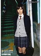 [BUY-005] 制服少女クラブ #05